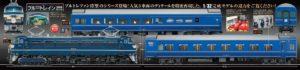 週刊『ブルートレイン 3車両をつくる』長さイメージ
