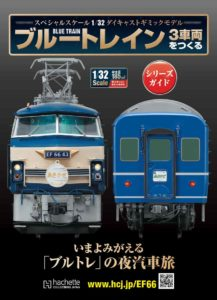 週刊『ブルートレイン 3車両をつくる』シリーズガイド表紙