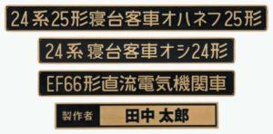 週刊『ブルートレイン 3車両をつくる』特製銘版セット