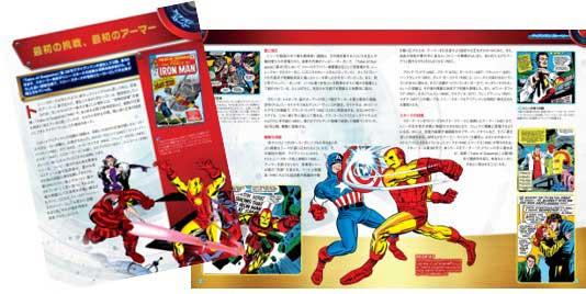 週刊『アイアンマン』内容(1)