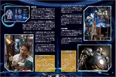 週刊『アイアンマン』内容(2)
