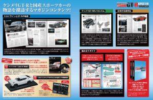 『週刊 NISSAN スカイライン2000GT-R KPGC110 ケンメリ』マガジンコンテンツ
