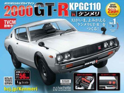 『週刊 NISSAN スカイライン2000GT-R KPGC110 ケンメリ』創刊号