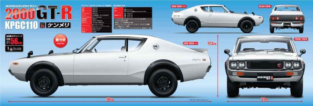 『週刊 NISSAN スカイライン2000GT-R KPGC110 ケンメリ』モデル全形