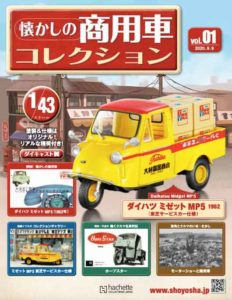 『懐かしの商用車コレクション』創刊号