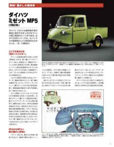 『懐かしの商用車コレクション』マガジンイメージ