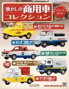 『懐かしの商用車コレクション』シリーズガイド