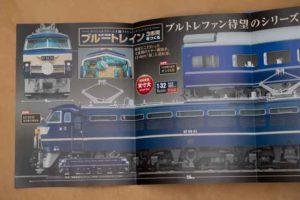 週刊ブルートレイン 3車両をつくる創刊号付属のシリーズガイド