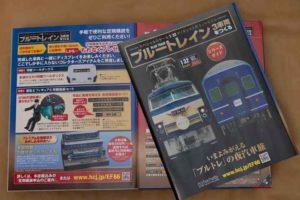 週刊ブルートレイン 3車両をつくる創刊号マガジン切り離し