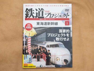 隔週刊「鉄道 ザ・プロジェクト」創刊号の表紙