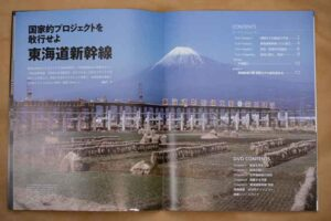 隔週刊「鉄道 ザ・プロジェクト」創刊号の目次ページ