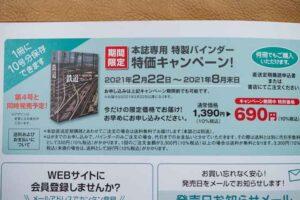 隔週刊「鉄道 ザ・プロジェクト」のバインダー