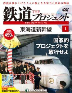 隔週刊「鉄道 ザ・プロジェクト」の創刊号表紙