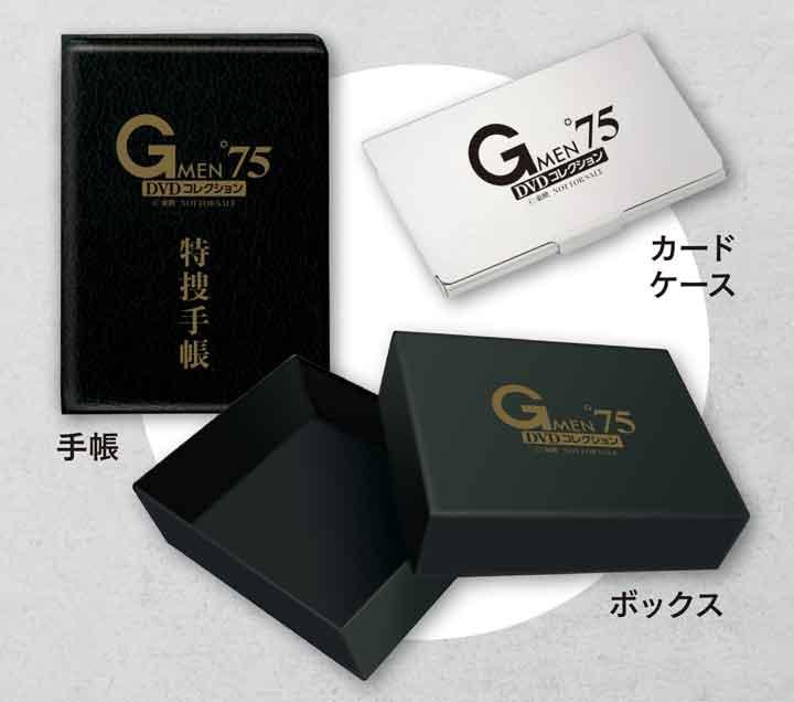 「隔週刊Gメン'75 DVD コレクション」プレゼント
