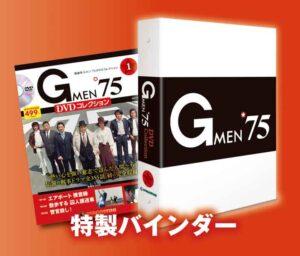 「隔週刊Gメン'75 DVD コレクション」バインダー