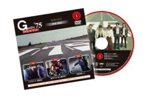 「隔週刊Gメン'75 DVD コレクション」DVD
