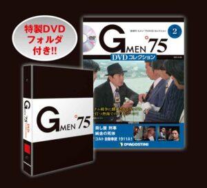 「隔週刊Gメン'75 DVD コレクション」DVDフォルダ