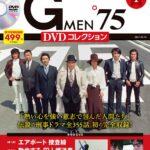 「隔週刊Gメン'75 DVD コレクション」創刊号
