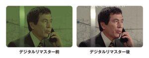 「隔週刊Gメン'75 DVD コレクション」デジタルリマスター