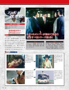 「隔週刊Gメン'75 DVD コレクション」マガジン