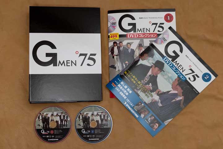 「隔週刊Gメン'75 DVD コレクション」創刊号と第2号