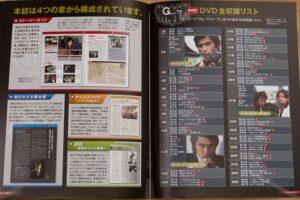 「隔週刊Gメン'75 DVD コレクション」創刊号のシリーズガイド