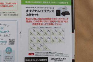 「隔週刊Gメン'75 DVD コレクション」読者全員プレゼントの応募用紙
