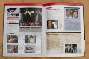 「隔週刊Gメン'75 DVD コレクション」創刊号の第一話解説