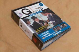 「隔週刊Gメン'75 DVD コレクション」第2号