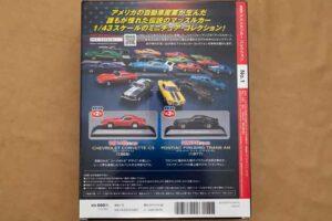「隔週刊アメリカンカー コレクション」創刊号裏表紙